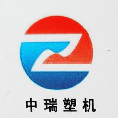 青島中瑞塑料機械有限公司