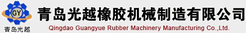 青岛光越橡胶机械制造有限公司