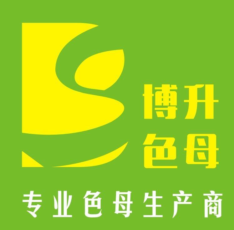 东莞市博升塑料科技有限公司