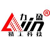 宁波力盈精工科技有限公司