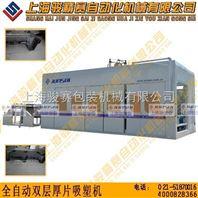 全自动拉料式双层厚片吸塑机|上海骏精赛生产