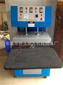 高周波吸塑封口机,高周波同步熔断机,东莞吸塑热压磨具