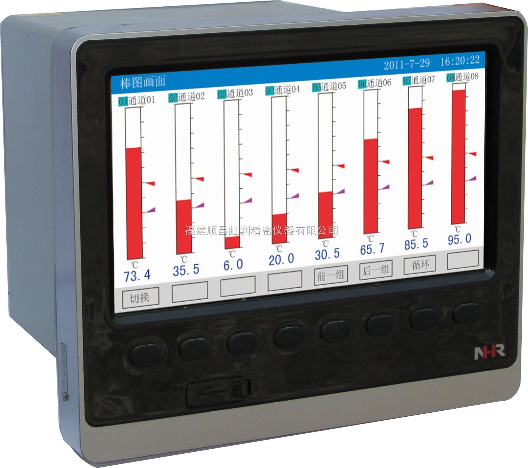 厂家直销NHR-8700/8700B系列48路彩色/蓝屏数据采集无纸记录仪