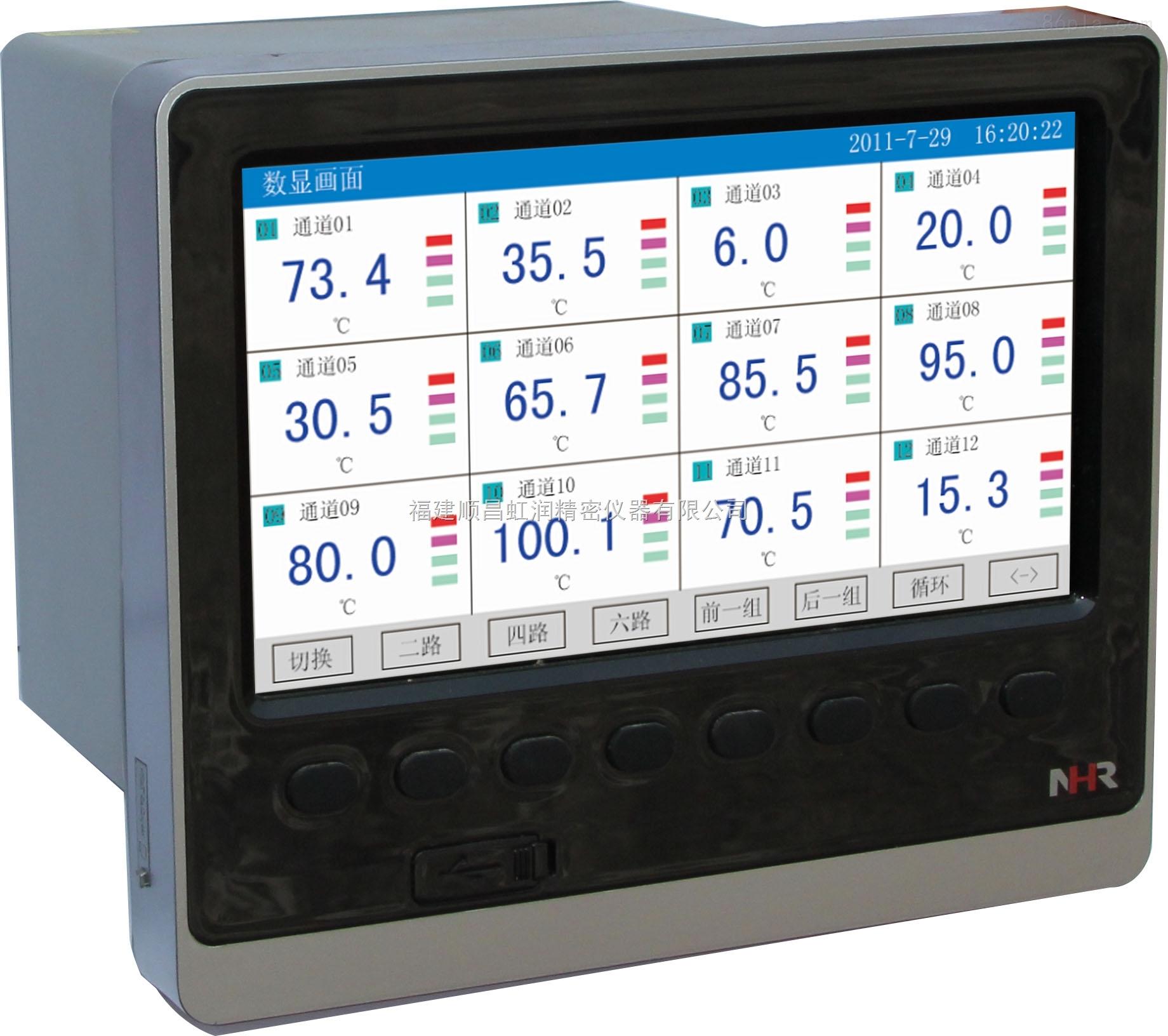 *NHR-8600/8600B系列彩色/蓝屏流量无纸记录仪