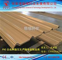 PVC塑料波浪瓦机器 格瑞科技 塑料瓦机器设备生产线