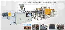 PVC瓦楞板設備、塑料合成瓦樹脂機器