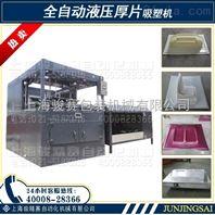 各种复杂形状双层厚片吸塑机生产工艺过程