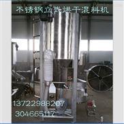 安徽塑料再生料混合机不同规格可选