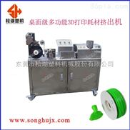 SJ-20-性价比高3D打印耗材小型挤出机