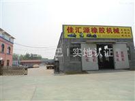 橡膠膠板硫化機,大型框式平板硫化機
