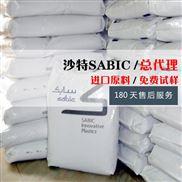 PP 86MF97 沙特sabic 食用级通用塑胶原料环保/热稳定
