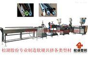 哪里有生产PVC冰箱密封条塑料型材生产线松湖制造