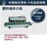 济南塑料薄膜封口机 台式连续塑料袋封口机 便于移动的封口机