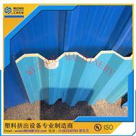 中空波浪瓦设备-PVC双层中空波浪瓦挤出设备