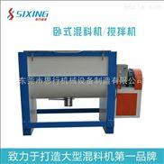 SX-W200-专业生产大型卧式螺带混合机,干粉颗粒专业卧式搅拌机,厂家直销