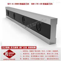 优质供应 Q11剪板机刀片