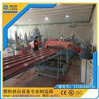 PVC雨棚装饰瓦透明瓦生产线