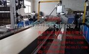 PVC型材生产线,木塑型材生产线设备机器 青岛和泰深度验厂厂家