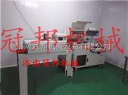 GB-1200-泰安厂家供应GB-1200型【地板收缩机】F 【毛巾收缩机】 L济南冠邦厂