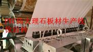 PVC钙塑仿大理石板材生产设备