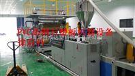 pvc仿大理石板材挤出生产线机器设备
