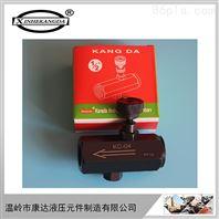 液压螺纹管式调速 单向节流阀 流量控制阀 KC-04 1/2