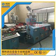 电工绝缘线槽设备 PVC电工走线槽生产线设备