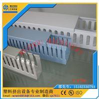 PVC配电柜专用线槽生产线设备