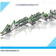 供应LDPE薄膜清洗生产线 LDPE破碎清洗挤干生产线设备