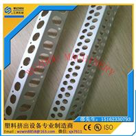 PVC阴阳角线生产线设备