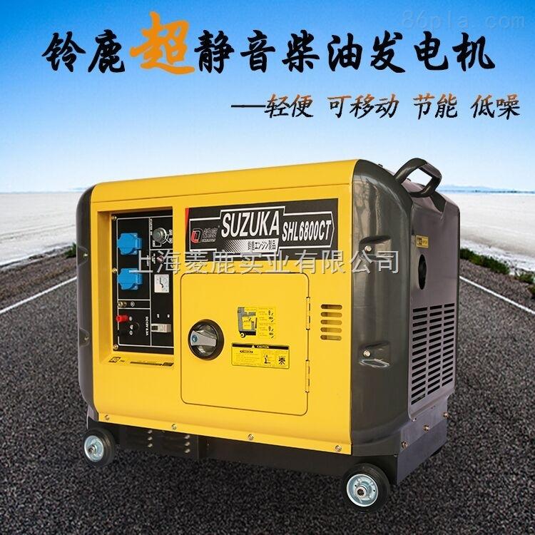 5000瓦小型柴油发电机SHL6800CT