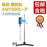实验室搅拌机_昂尼AM1000L-P大功率电动搅拌机【南北潮商城】