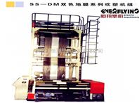 SS-DM双々色地膜系列吹塑机组→】