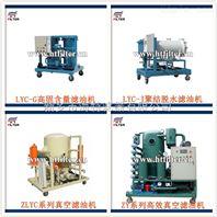 上海LYC-32G-*/** 高固含量油滤油机价格咨询