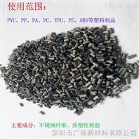 不銹鋼導電母粒可用PET/PETG,PBT,PA