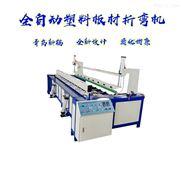 塑料板材折角機 PP板材熱彎機 塑料折彎機