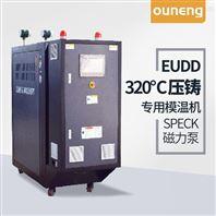 压铸油加热器 合金铸模温机