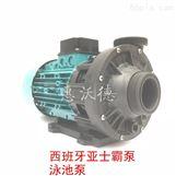 西班牙亚士霸水泵管道循环泵游泳池泵