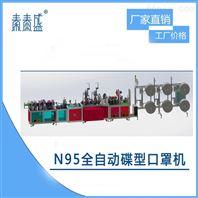 秦泰盛全自動n95折疊口罩機廠家