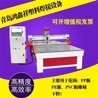 青岛鸿鑫祥小供应塑料板雕刻机