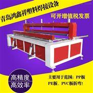 聚乙烯聚丙烯PP/PE塑料角度折彎機