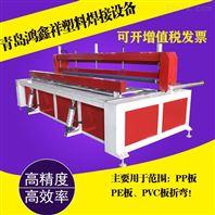 青岛鸿鑫祥供应聚丙烯聚乙烯PP/PE折板机