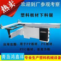 青島鴻鑫祥供應HX-90°塑料板材裁板鋸