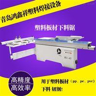 塑料机械下料机锯板设备