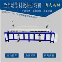 塑料板材热弯机 塑料折弯机 塑料自动折边机
