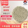 30玻纤增强本色高刚性聚苯硫醚PPS