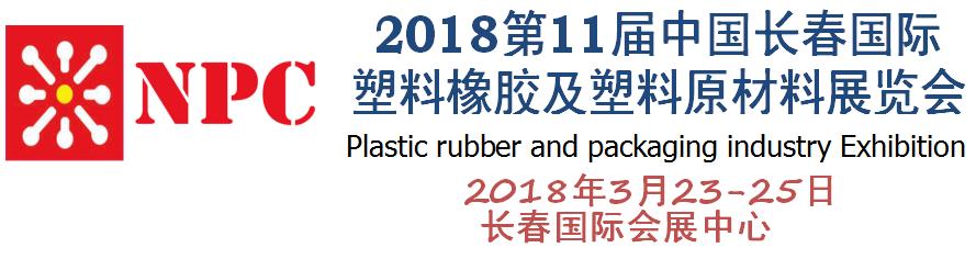 2018第11届中国长春国际塑料橡胶及塑料原材料展览会