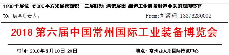 2018第六届中国常州国际工业装备博览会