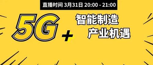 """5G 智能制造,機遇在哪?【CHINAPLAS""""應用云論壇""""來襲!】"""