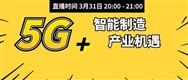 "5G 智能制造,机遇在哪?【CHINAPLAS""应用云论坛""来袭!】"